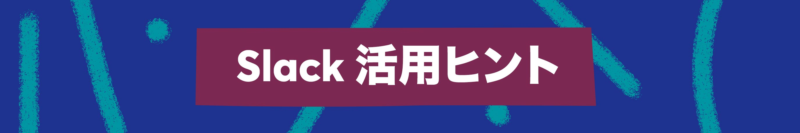 Slack tips in Japanese