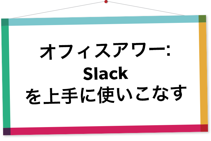 Sign with Slack colors around border that says Office Hours Get Better at Slack in Japanese