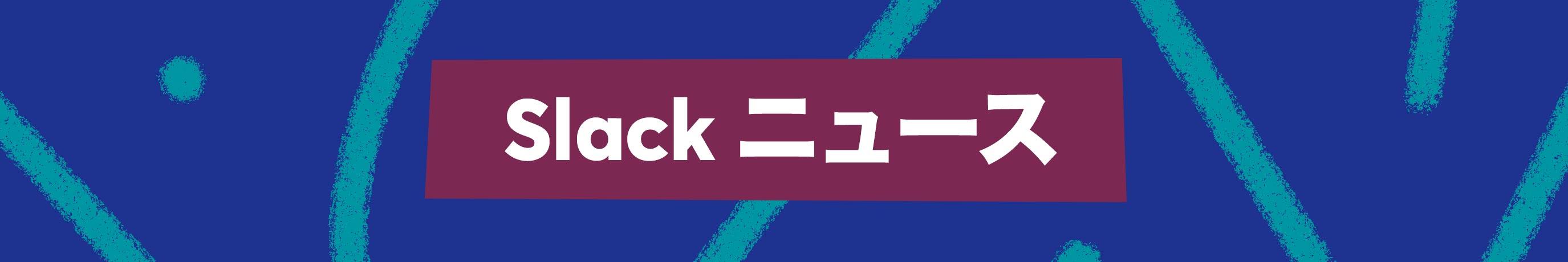 Slack news in Japanese